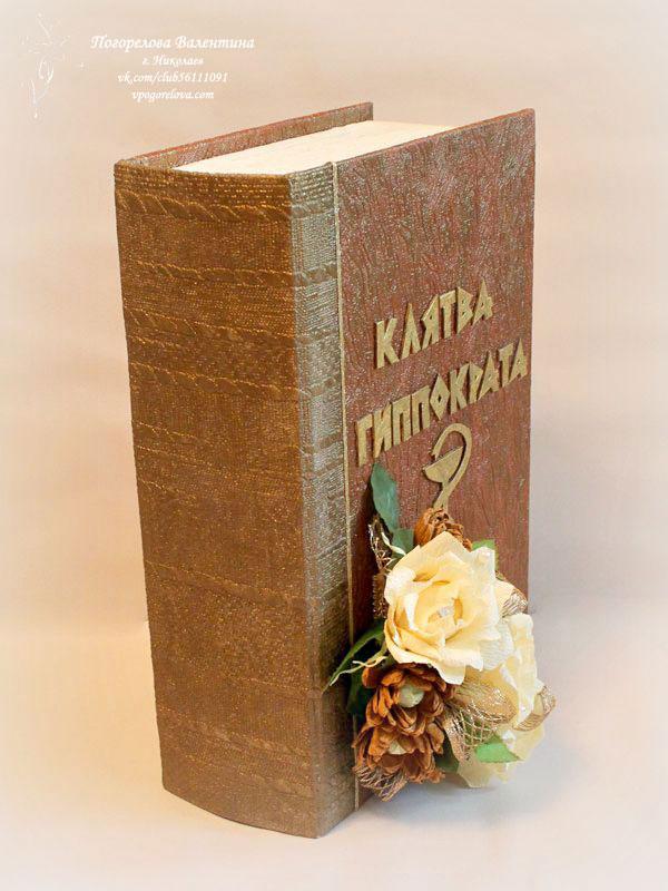 Книга цветок своими руками фото 283